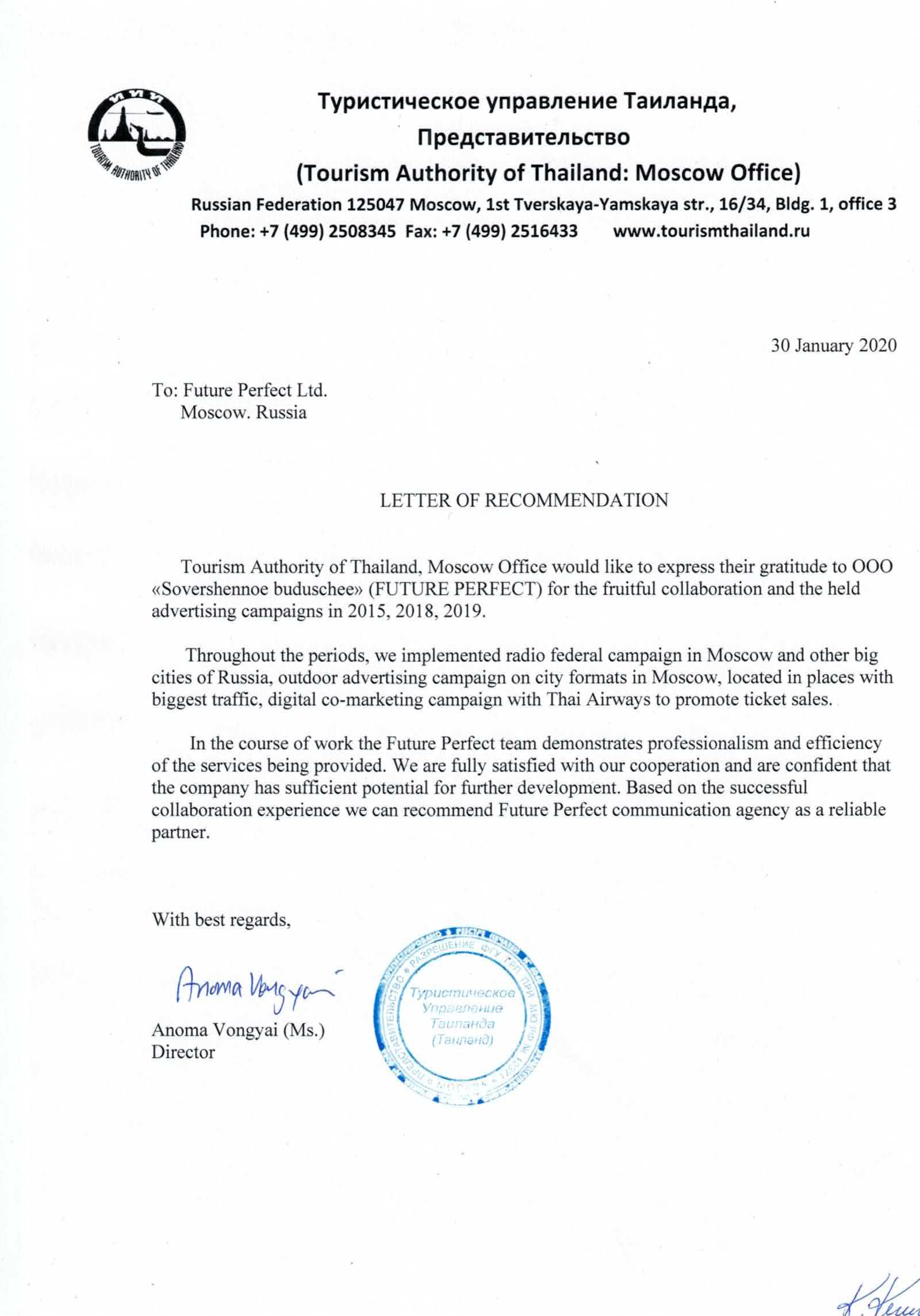 Thailand Reccomendation letter